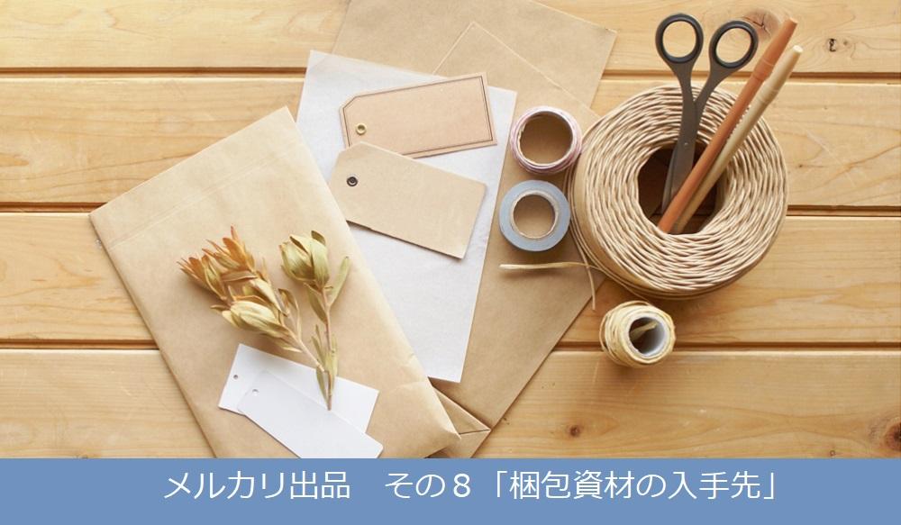 メルカリ出品 その8「梱包資材の入手先」