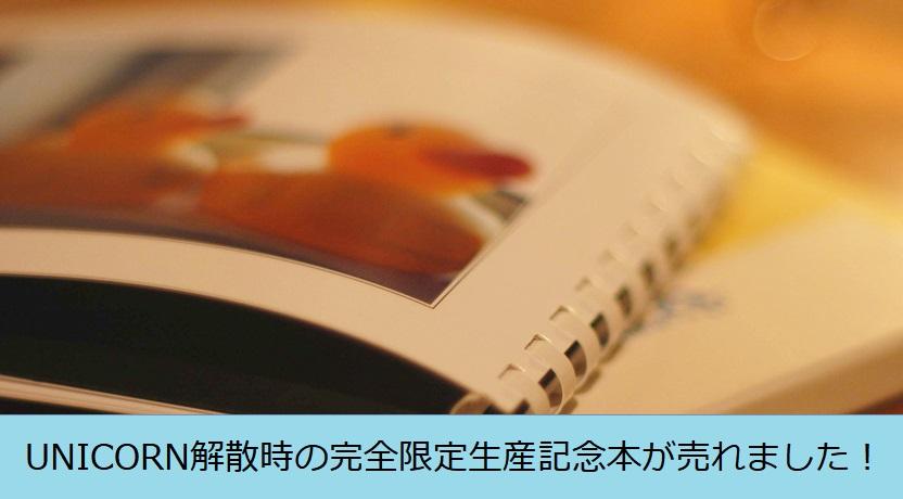 UNICORN解散時の完全限定生産記念本が売れました!